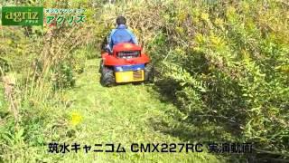 乗用草刈機を広い土地で刈りたい方に!筑水キャニコム 乗用草刈機 CMX227RC【農機具の通販なら「アグリズ」!】