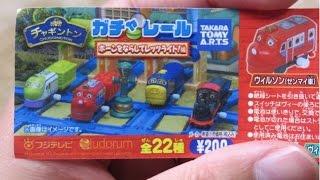 《カプセルプラレール》チャギントン☆ホーンをならしてレッツライド編ガチャ2 thumbnail