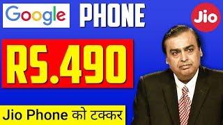 Jio Phone से भी सस्ता ₹490 में मिलेगा Google का नया Smart Feature Phone | अब क्या Jio Phone बिकेगा?