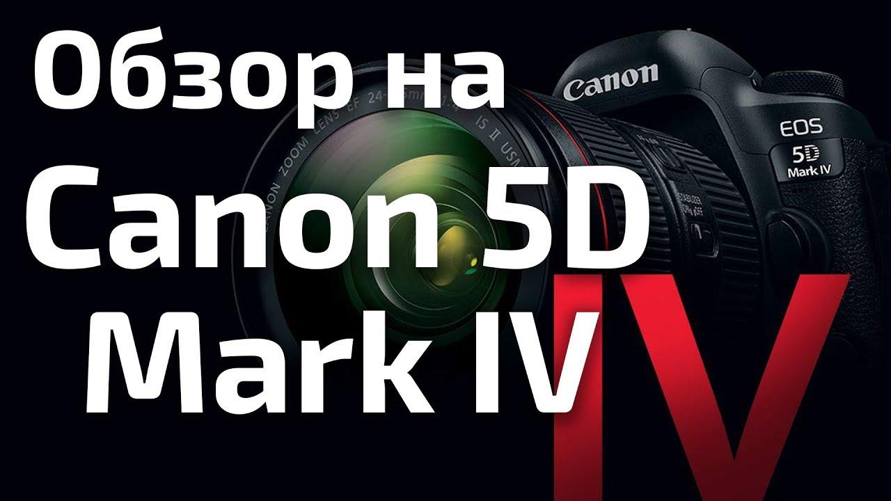 Обзор на Canon 5D Mark IV (лучший вариант для свадебной съемки)