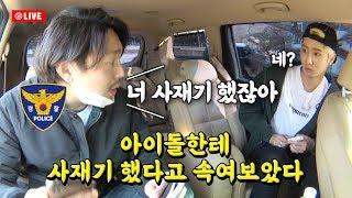 Download lagu (만우절) 아이돌 매니저가 촬영 중 사재기로 구속된다면?