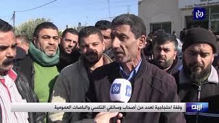 وقفة احتجاجية لأصحاب التكسي في إربد - (15-1-2019)