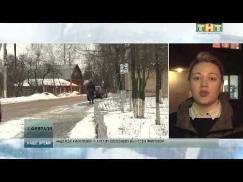 Надежде Киселевой и Артему Селезневу Солнечногорский городской суд вынес приговор.