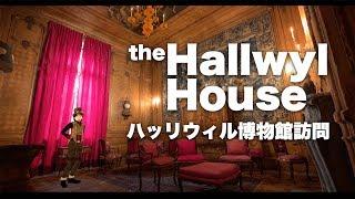 【モスおじ】博物館に訪れる【the Hallwyl House】