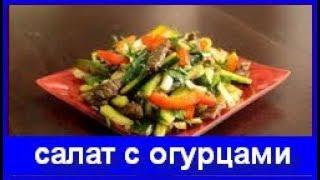 Как приготовить салат из огурцов | салат с огурцами