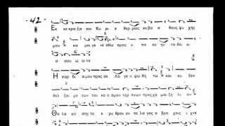 Byzantine Music Lesson 30 Ήχος Τέταρτος