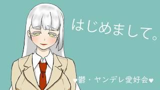 「はじめまして、片桐聖羅よ【鬱・ヤンデレ愛好会】」のサムネイル