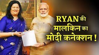 Ryan स्कूल  की मालकिन का मोदी कनेक्शन क्या है ? india news viral