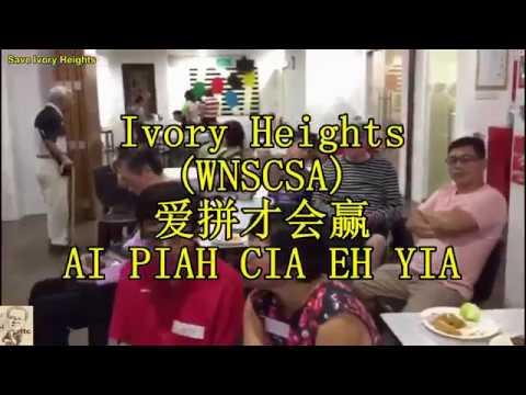爱拼才会赢 (Ai Piah Cia Eh Yia) - YouTube