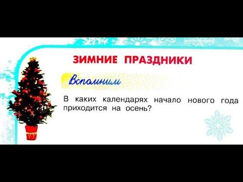 """Окружающий мир 2 класс ч.2, Перспектива, с.24-27, тема урока """"Зимние праздники"""""""