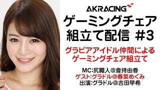 "AKRacing公式配信第三回放送は、""尻職人""とも評されるグラビアアイドル..."