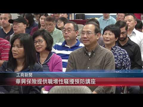 0618 國 華興保險提供職場性騷擾預防講座