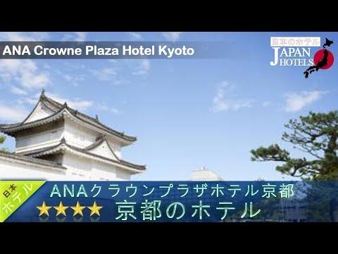 ANA Crowne Plaza Hotel Kyoto - Kyoto Hotels, Japan