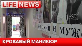 В салоне красоты в Москве избили девушку за негативный отзыв(Подпишитесь на канал Life | Новости - https://goo.gl/7MElrH Смотрите также: Проишествия - https://www.youtube.com/playlist?list=PLTtSQdzf0736n6yAh4o., 2015-06-09T20:33:45.000Z)