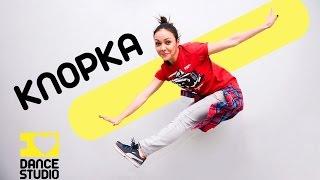 I love dance studio ▌Видео-урок HIP-HOP ▌Violetta Umanets - KNOPKA(I LOVE DANCE STUDIO www.idance.ua., 2014-10-08T09:42:42.000Z)