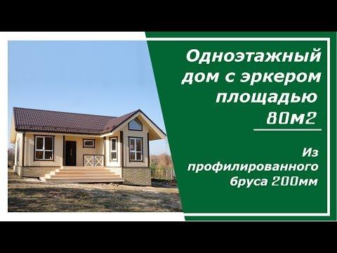 Одноэтажный  дом из бруса 200мм