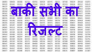 Rajasthan Police Result 2018 Rajasthan Police Ka Result Kaise Dekhe Rajsthan Police Result 2018
