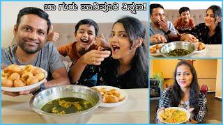 ನೀನಾ ? ನಾನಾ? ಪಾನಿಪೂರಿ ಚಾಲೆಂಜ್ || ಕನ್ನಡಿಗರ Restaurant in Canada || Masal puri special