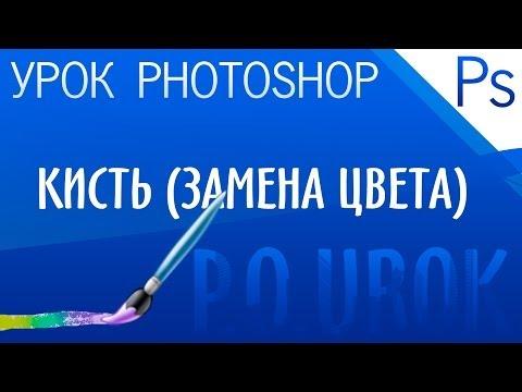"""Adobe Photoshop - Инструмент """"Кисть (замена цвета) """""""