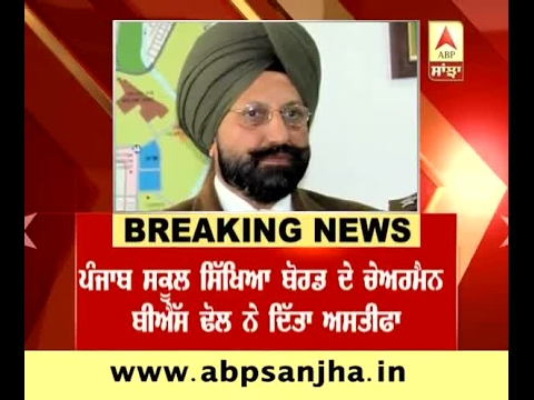 Breaking: BS Dhol resigned from PSEB chairman