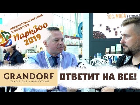 Интервью с Grandorf / Грандорф ответит на все! Выставка ПаркЗоо 2019