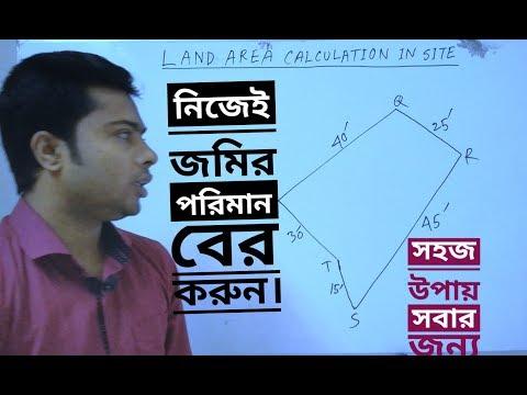 Land Area Calculation At Site    How To Calculate Land Area    Land Survey    Plot Area Measurement