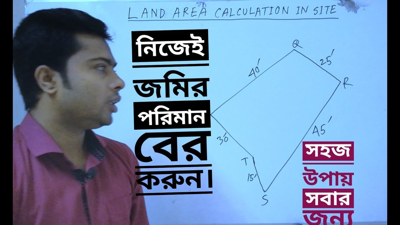 Land area calculation at site how to calculate land area land area calculation at site how to calculate land area land survey plot area measurement nvjuhfo Gallery