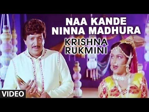 Naa Kande Ninna Madhura Video Song | Krishna Rukmini | Vishnuvardhan, Ramya Krishna