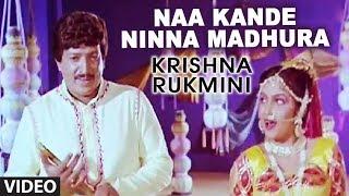 Naa Kande Ninna Madhura Video Song   Krishna Rukmini Kannada Movie   Vishnuvardhan, Ramya Krishna