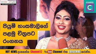 පියුමි හංසමාලිගේ පළමු චිත්රපට රංගනය# PIUMI hansamali # wassanaye sanda # sri lankan #movie