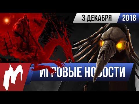 Игромания! ИГРОВЫЕ НОВОСТИ, 3 декабря (Battlefield V, Fallout 76, Dragon Age, Мор, Fortnite ) thumbnail