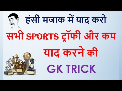 gk tricks in hindi | all important sports trophy and Cup | gk short tricks in hindi