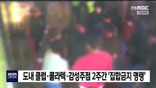경북도, 유흥시설 집합금지 명령 / 안동MBC