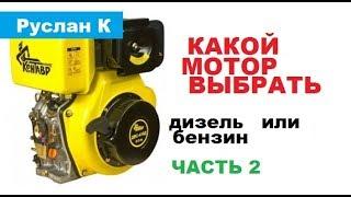 Пеимущество бензинового мотора перед дизелем... Какой мотор лучше выбрать.