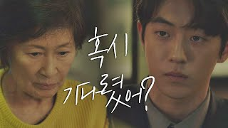 """""""못 온대, 혜자가...."""" 남주혁(Nam Joo Hyuk)에게 돌아갈 수 없음을 전하는 혜자(Kim Hye Ja)   눈이 부시게(Dazzling) 8회"""