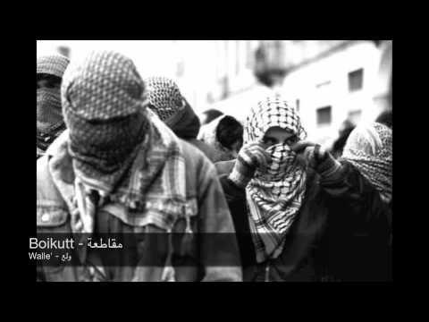 Muqata'a - Walle' مقاطعة - ولع