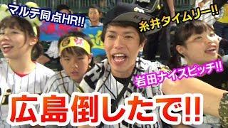 鯉退治じゃい!マルテ同点ホームラン!糸井決勝タイムリーヒット!岩田1失点のナイスピッチング!はい強い!