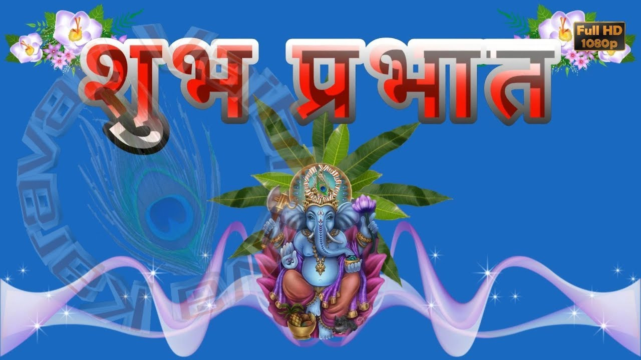 Good Morning Wishes in Nepali, Good Morning God Images, Whatsapp Video  Download