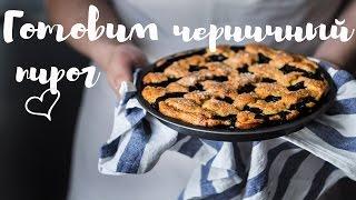 Рецепт пирога с ягодами. Готовим черничный пирог!