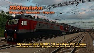 Фото Zdsimulator  Мультиплеер №061 19 октября 2019 года Поезд 002Й