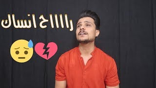 علي الشهباني _ عندي احساس راح انساك