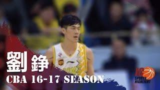 Liu Cheng 劉錚 Full highlights 2017.02.26 vs 遼寧- 32 Pts - CBA生涯第二場季後賽得分創新高 MUST WATCH!