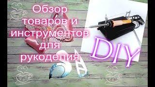 Обзор  товаров и инструментов для рукоделия из  Магазинов  ШАБЛОНЫ AS для бантиков и ОчУмелые ручки