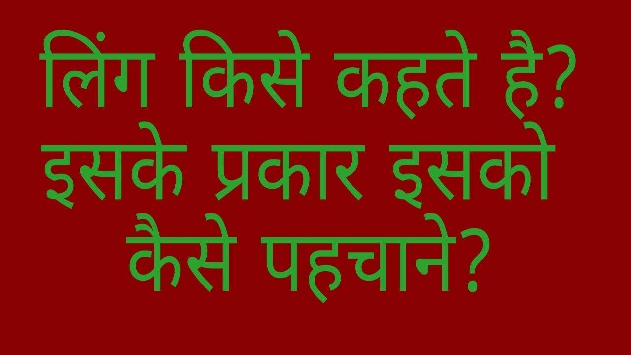 लिंग किसे कहते है ? इसके प्रकार तथा इसको पहचानने का तरीका । Ssc constable  (gd) Tet,b ed,Bihar police