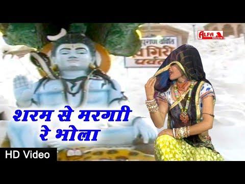 शरम से मरगी रे भोला | Prakash Chand Gurjar | Alfa Gurjarwati | Rajasthani Songs