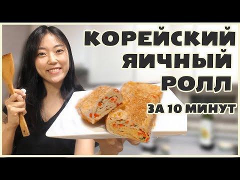 ЯИЧНЫЙ РОЛЛ за 10 МИНУТ. Простой и красивый рецепт!