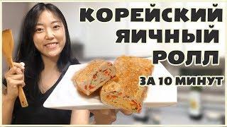 Кореянка готовит корейский яичный ролл 계란말이 - простой и быстрый рецепт!
