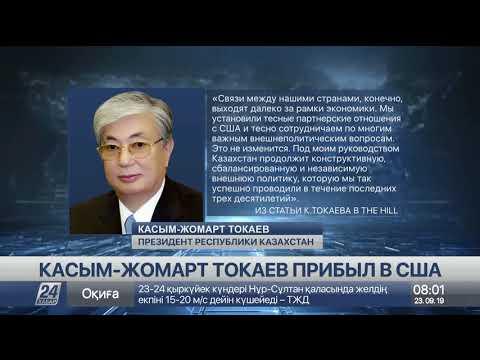 Касым-Жомарт Токаев прибыл