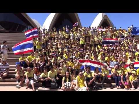 คนไทยในออสเตรเลียร่วมกล่าวคำถวายพระพรในหลวง ครอบรอบ 86 พรรษา