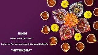 """19th Oct 2017 """" DIWALI HITSIKSHA"""" - HINDI"""
